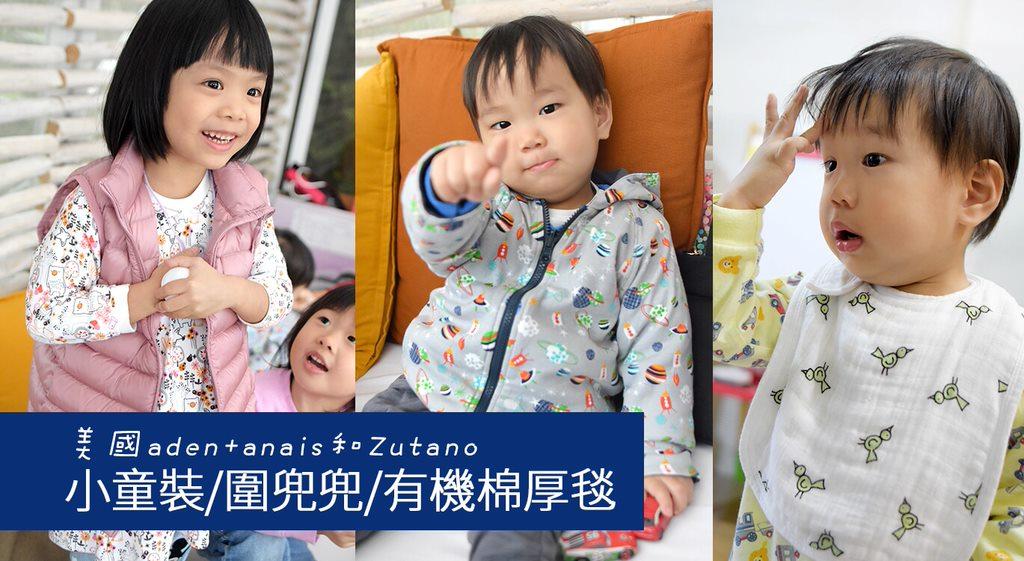 童裝嬰兒衣物用品推薦