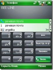 WM6 Dial