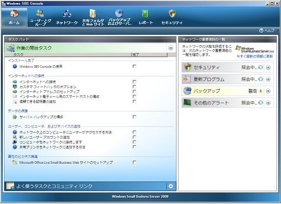 SBS2008_Console00