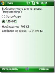 fring-install (4)
